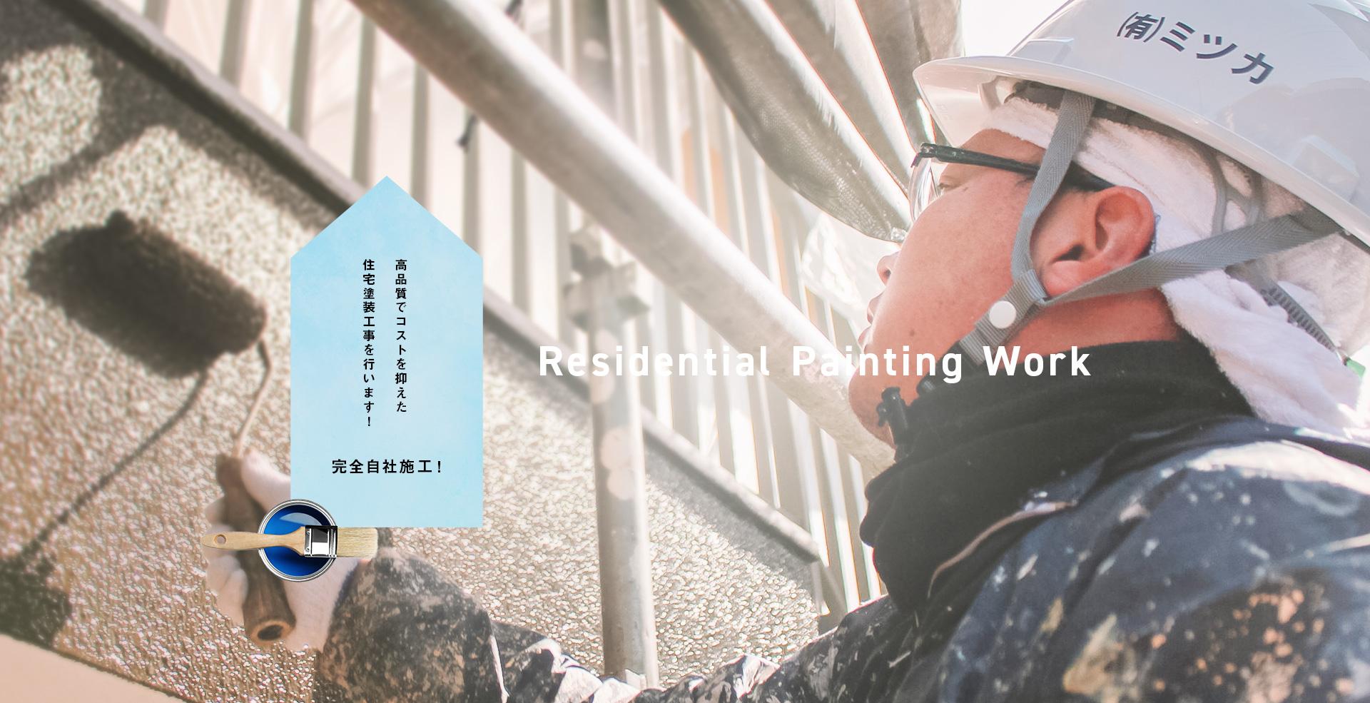 高品質でコストを抑えた住宅塗装工事を行います!